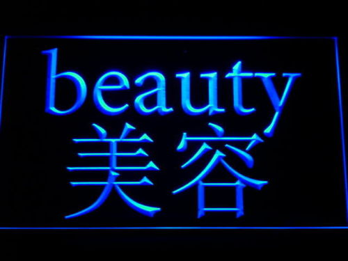 Beauty Salon Chinese LED Sign