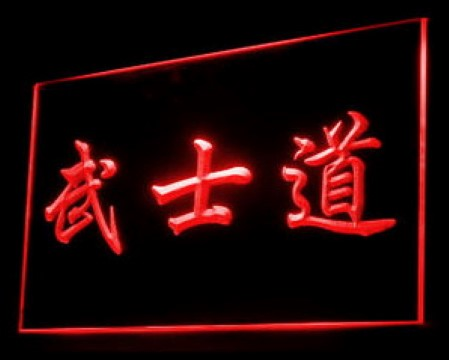 Bushido Samurai Japanese Martial arts LED Neon Sign